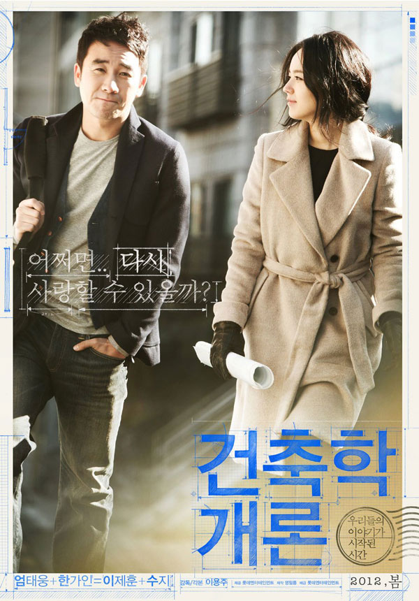 Korean movie Architecture 101