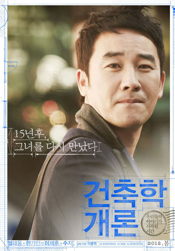 Uhm Tae Woong Architecture 101