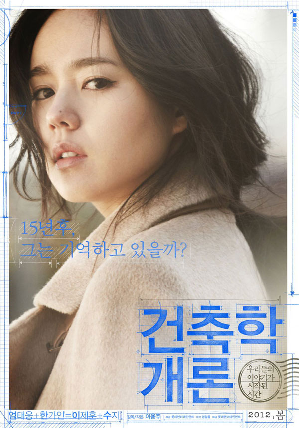 Han Ga In Architecture 101