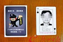 China criminal play cards