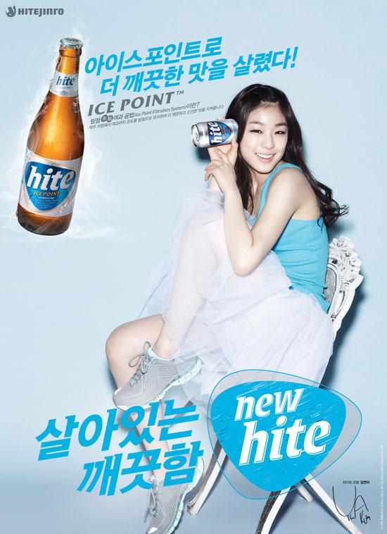 Kim Yuna Korean Hite Beer