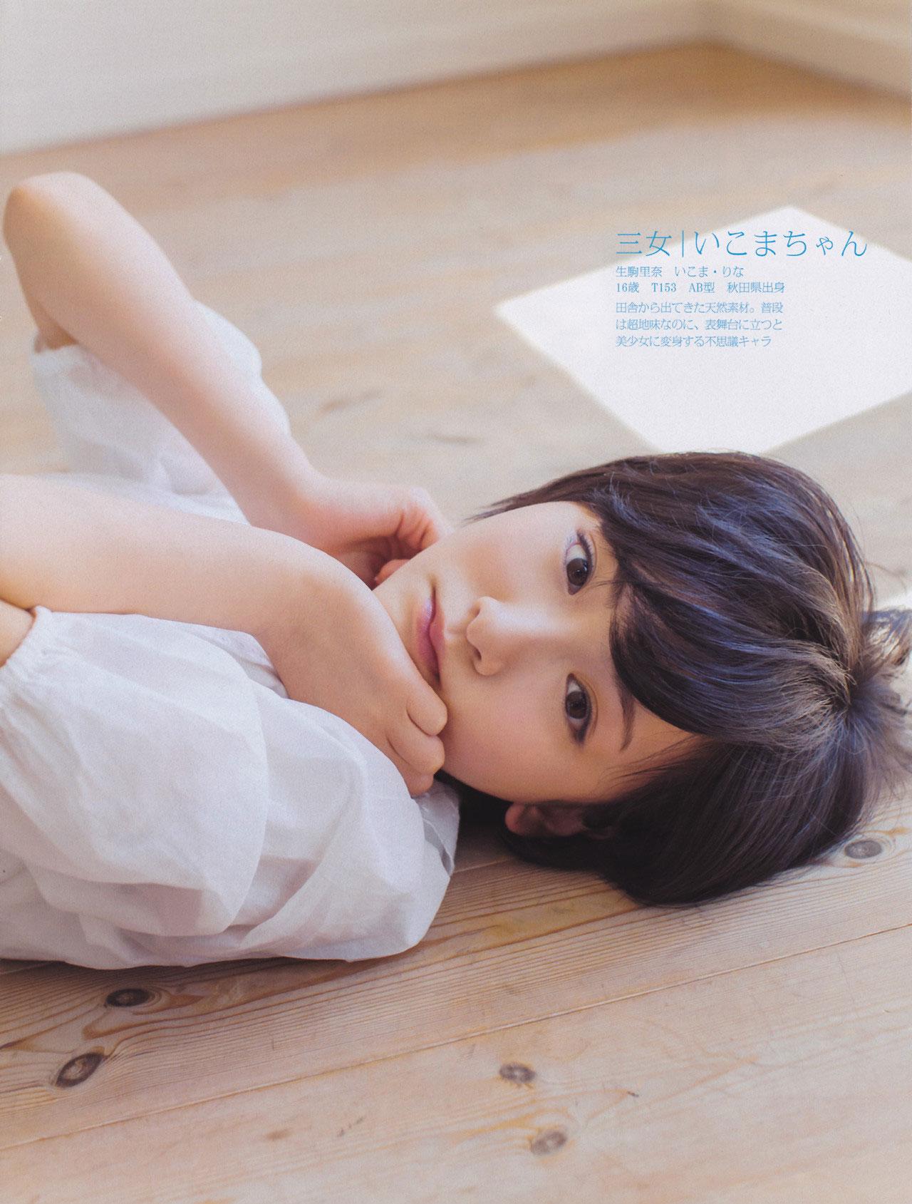 Nogizaka46 Rina Ikoma Friday Magazine
