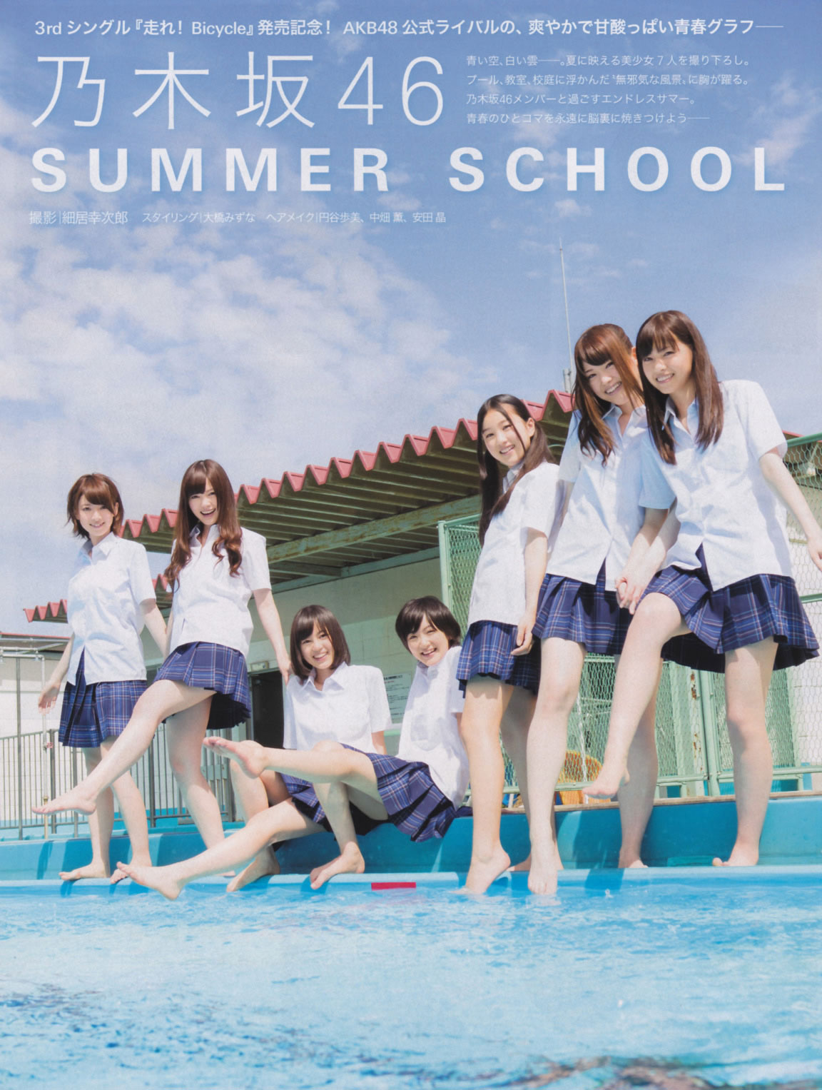 Nogizaka46 Japanese Friday Summer School