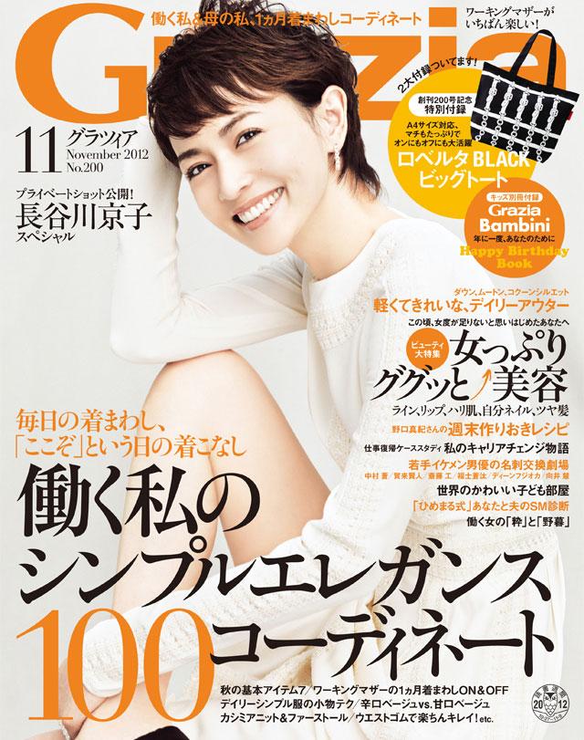 Kyoko Hasegawa Grazia Japanese Magazine