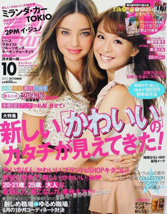 Miranda Kerr Aiku Maikawa Japanese CanCam Magazine