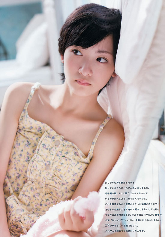 Nogizaka46 Rina Ikoma Big Comic Spirits