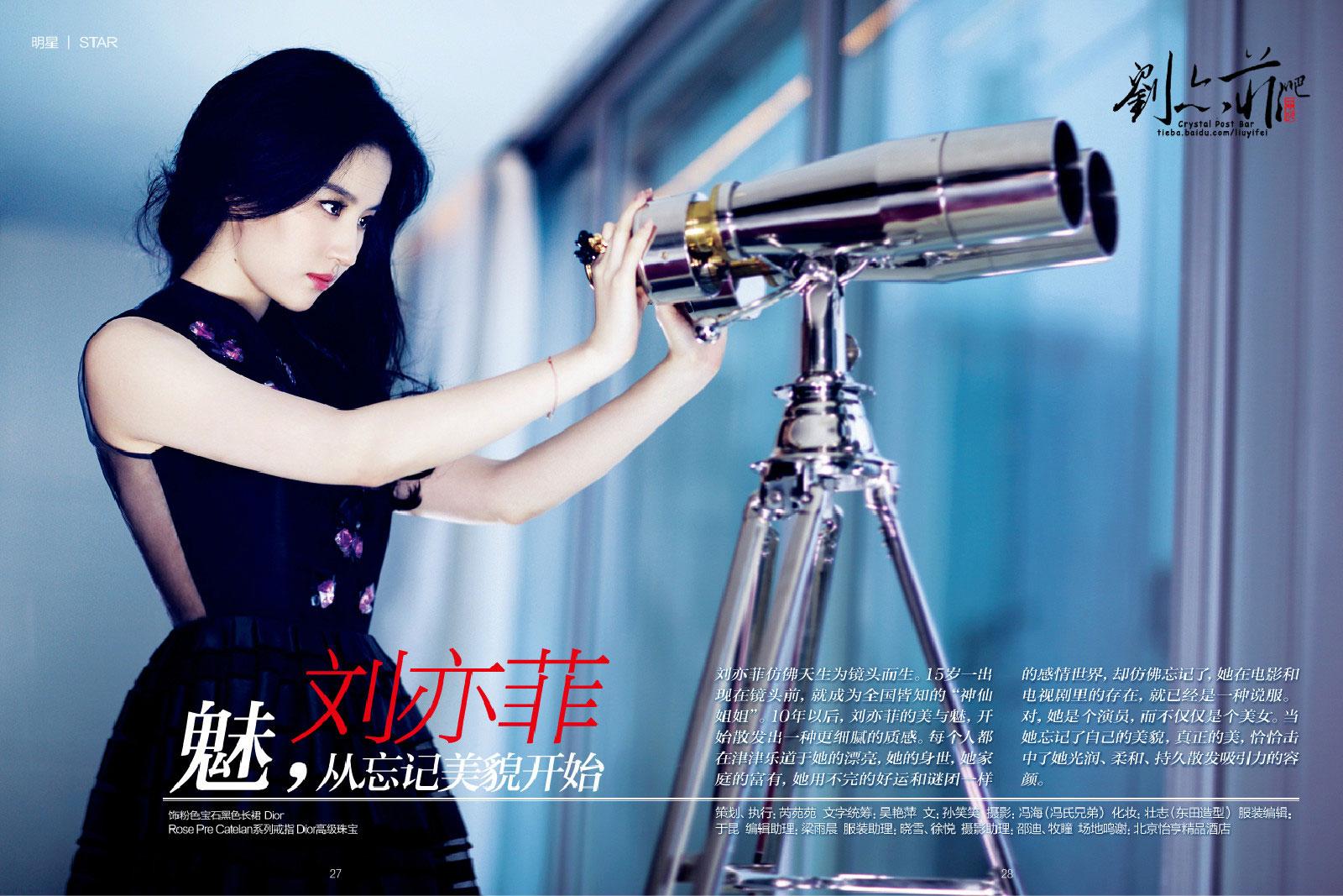 Liu Yifei Cosmopolitan Magazine China
