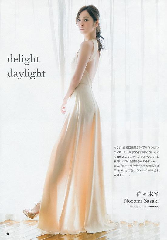 Nozomi Sasaki Weekly Young Jump Magazine 2013