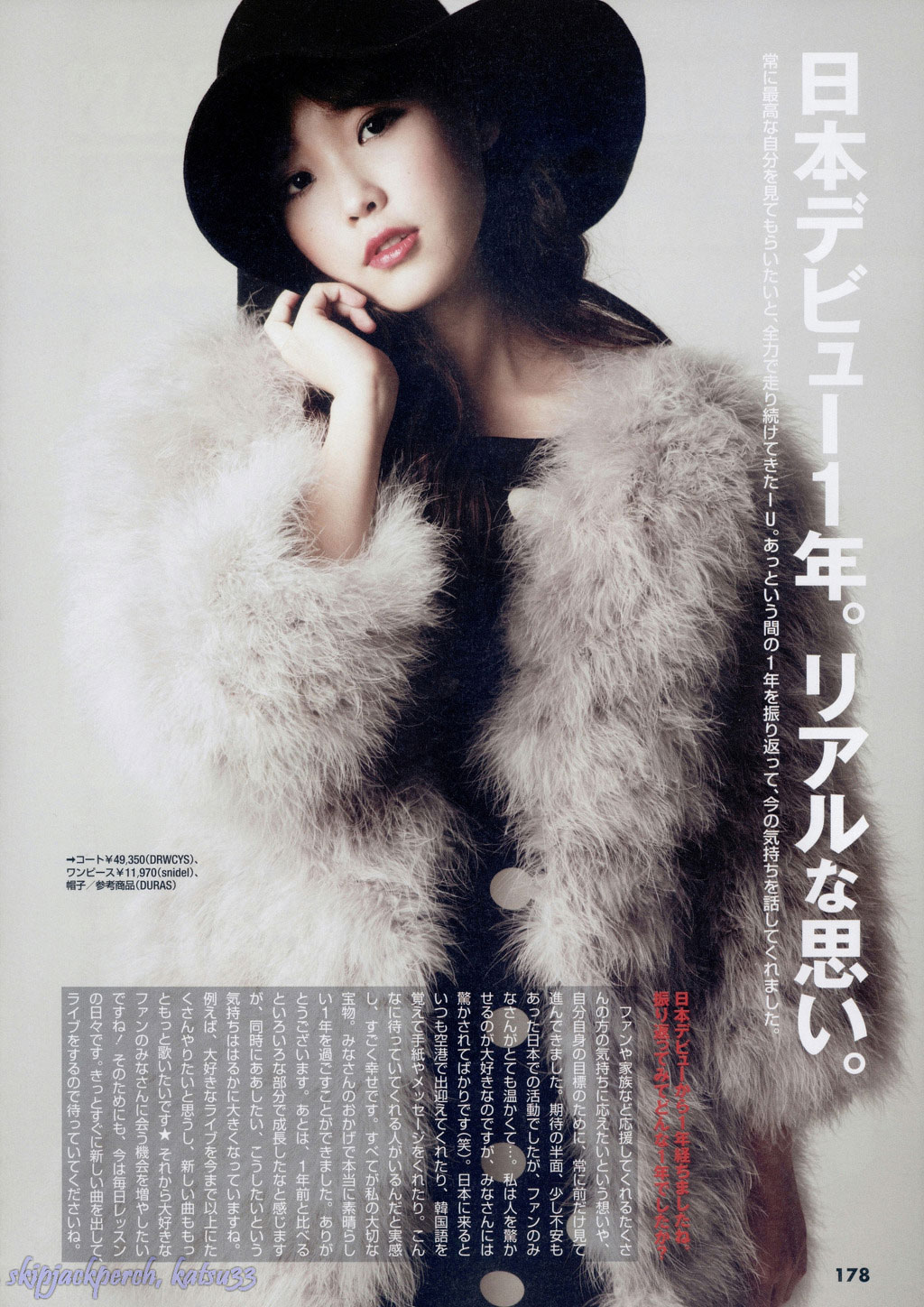 IU Japanese CanCam Magazine