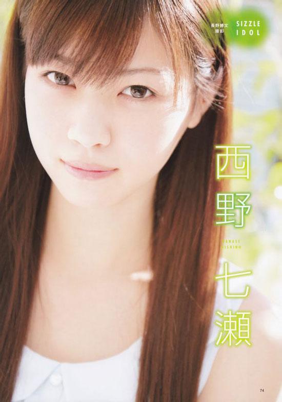 Nogizaka46 Nanase Nishino BLT Magazine