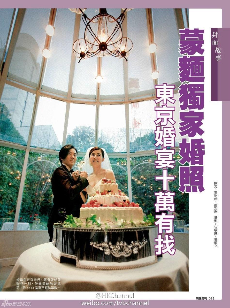 Ekin Cheng and Yoyo Mung wedding in Tokyo