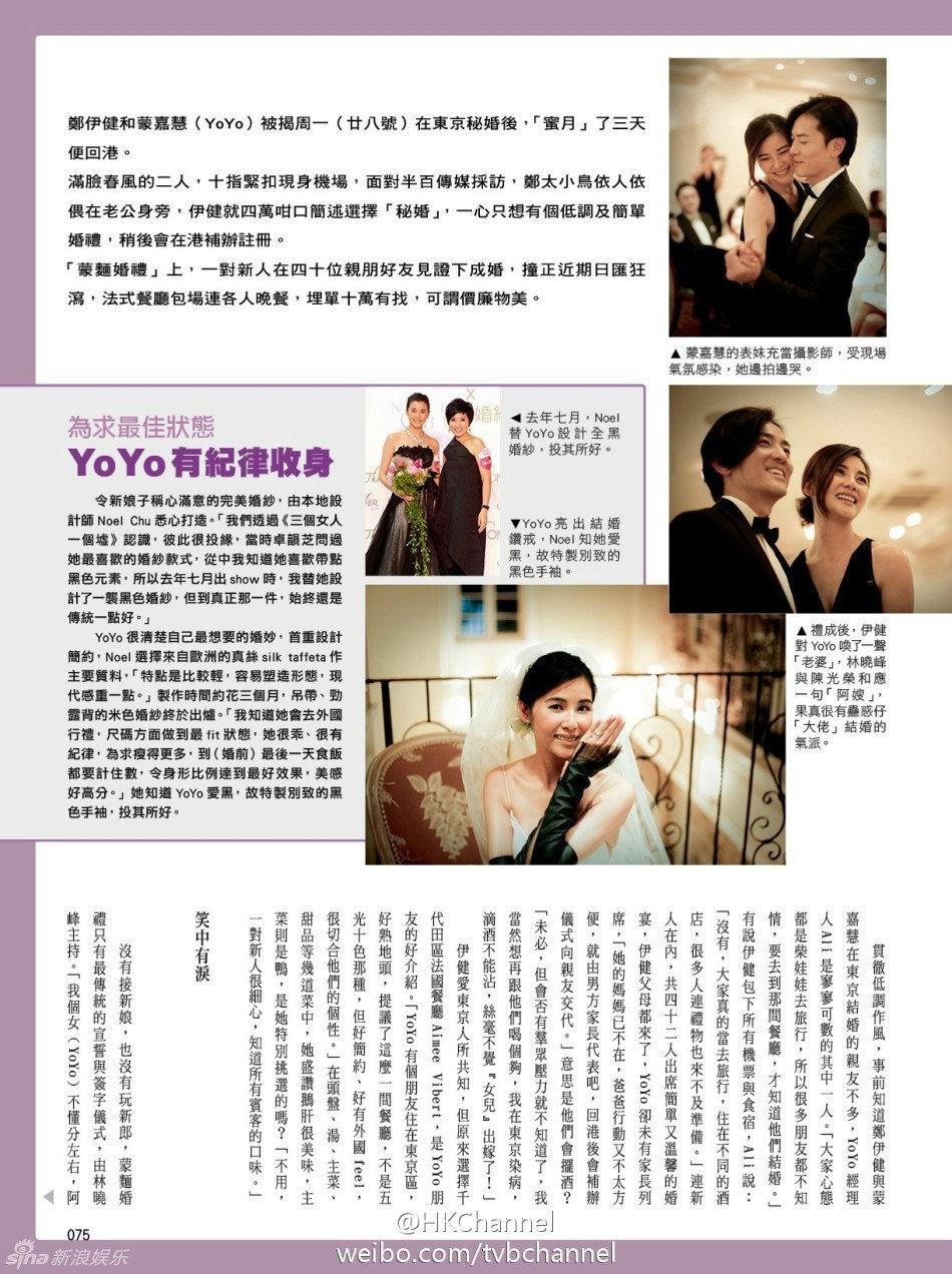 Ekin Cheng and Yoyo Mung wedding ceremony