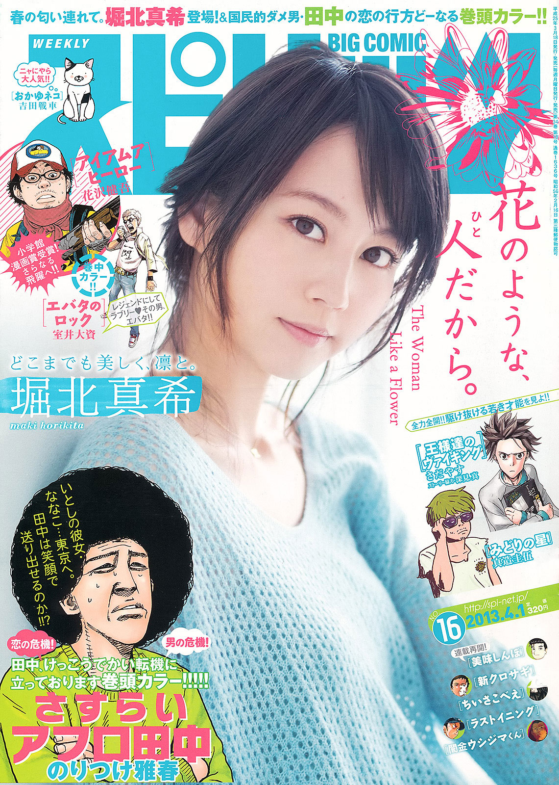 Maki Horikita Weekly Big Comic Spirits Magazine