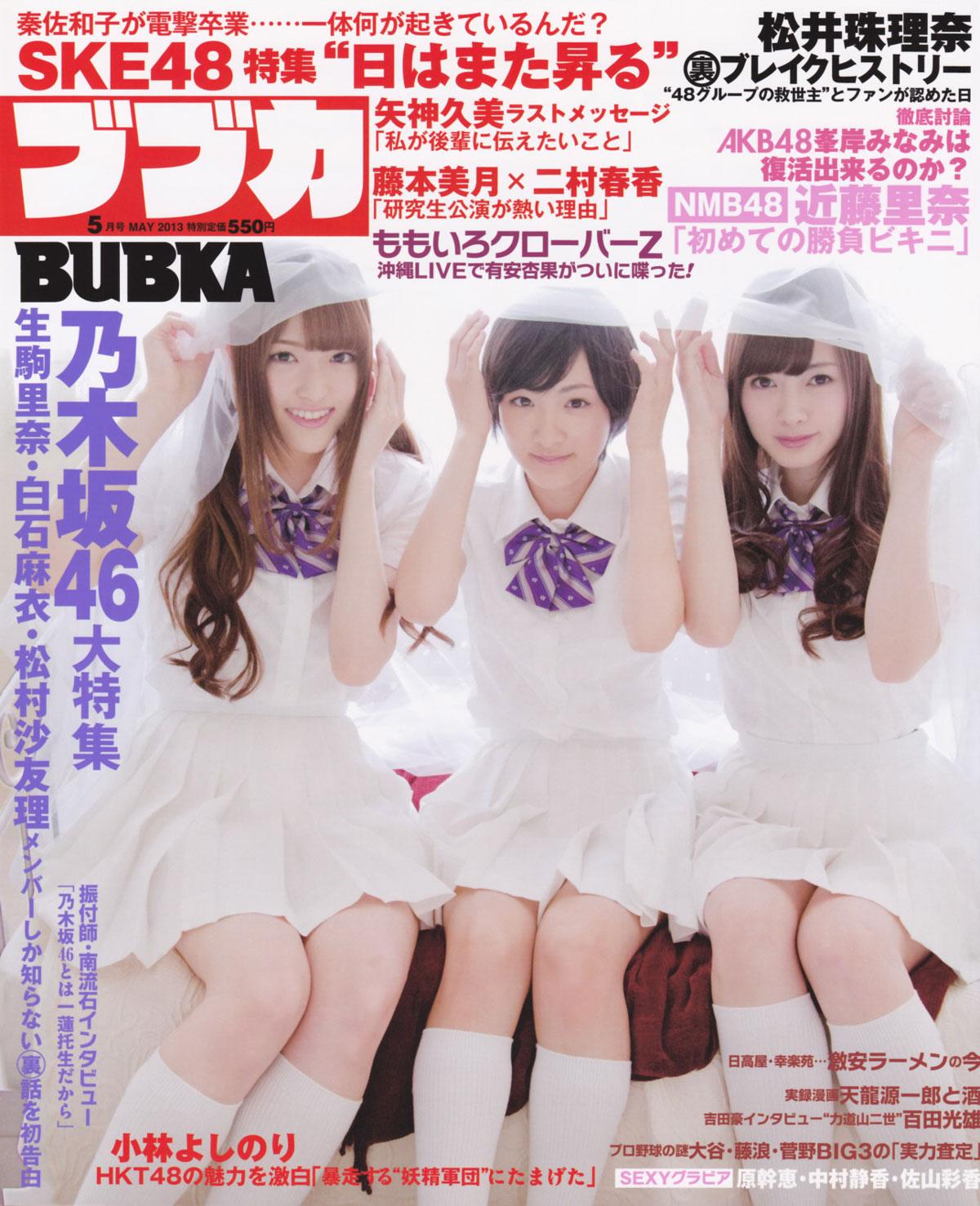 Nogizaka46 Japanese Bubka Magazine
