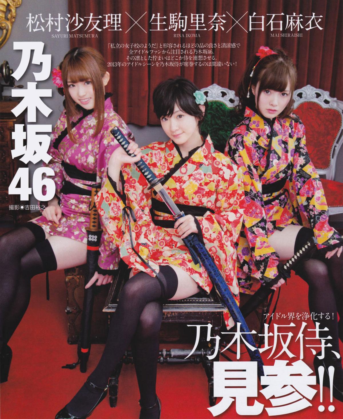 Nogizaka46 Japanese swordswoman cosplay