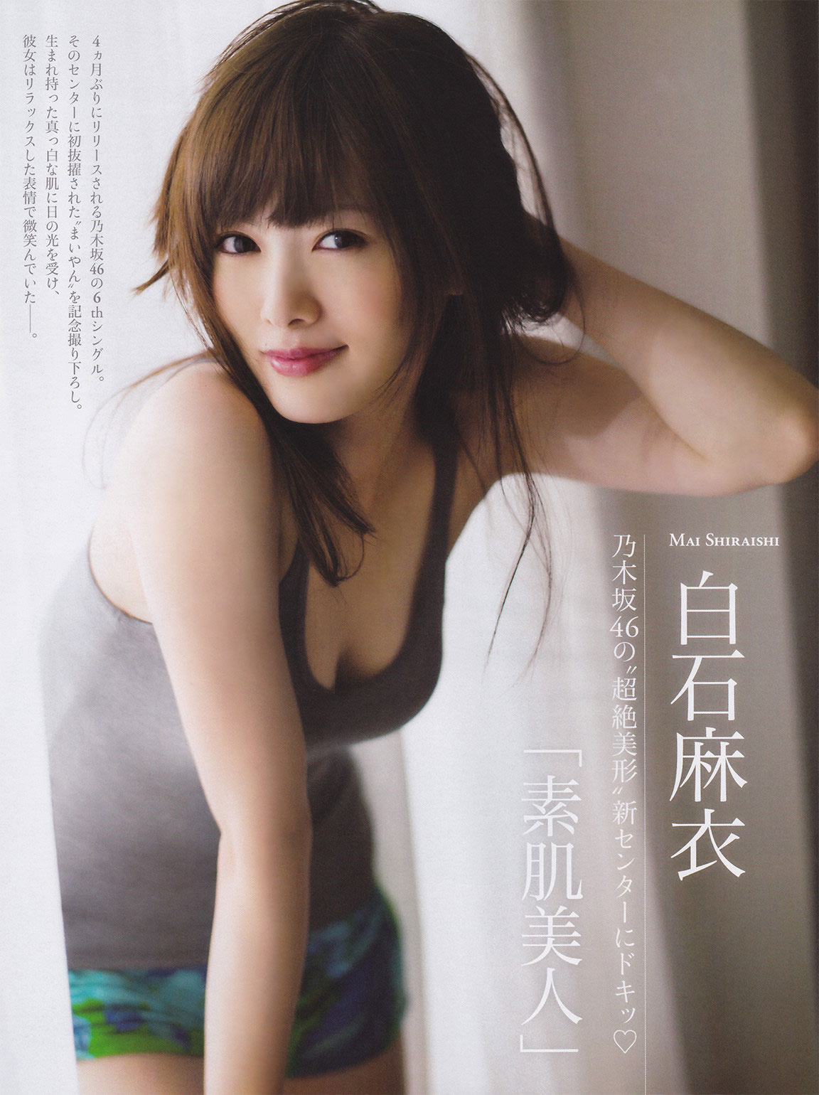 Nogizaka46 Mai Shiraishi Friday Magazine
