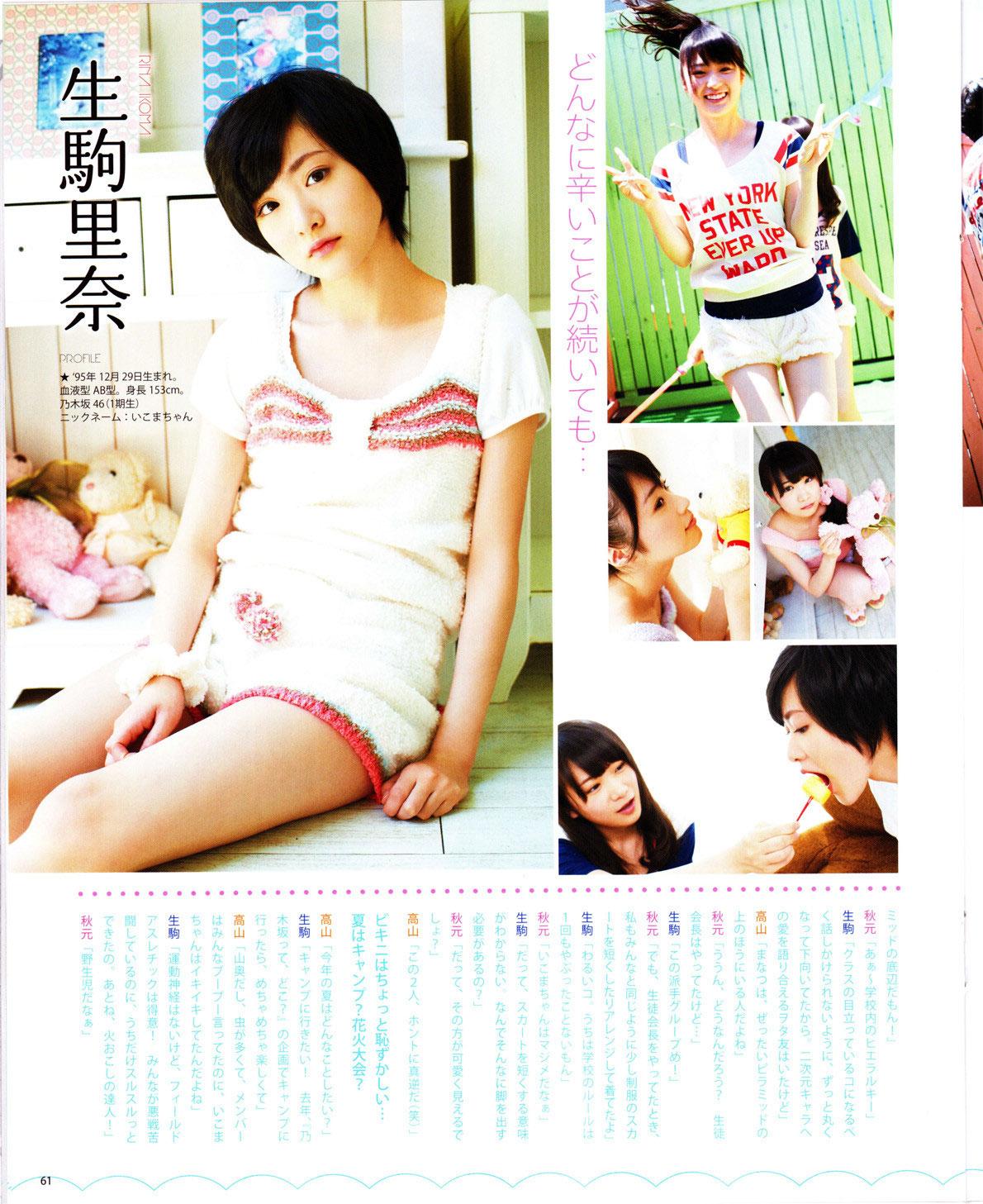 Nogizaka46 Rina Ikoma Japanese Bomb Magazine