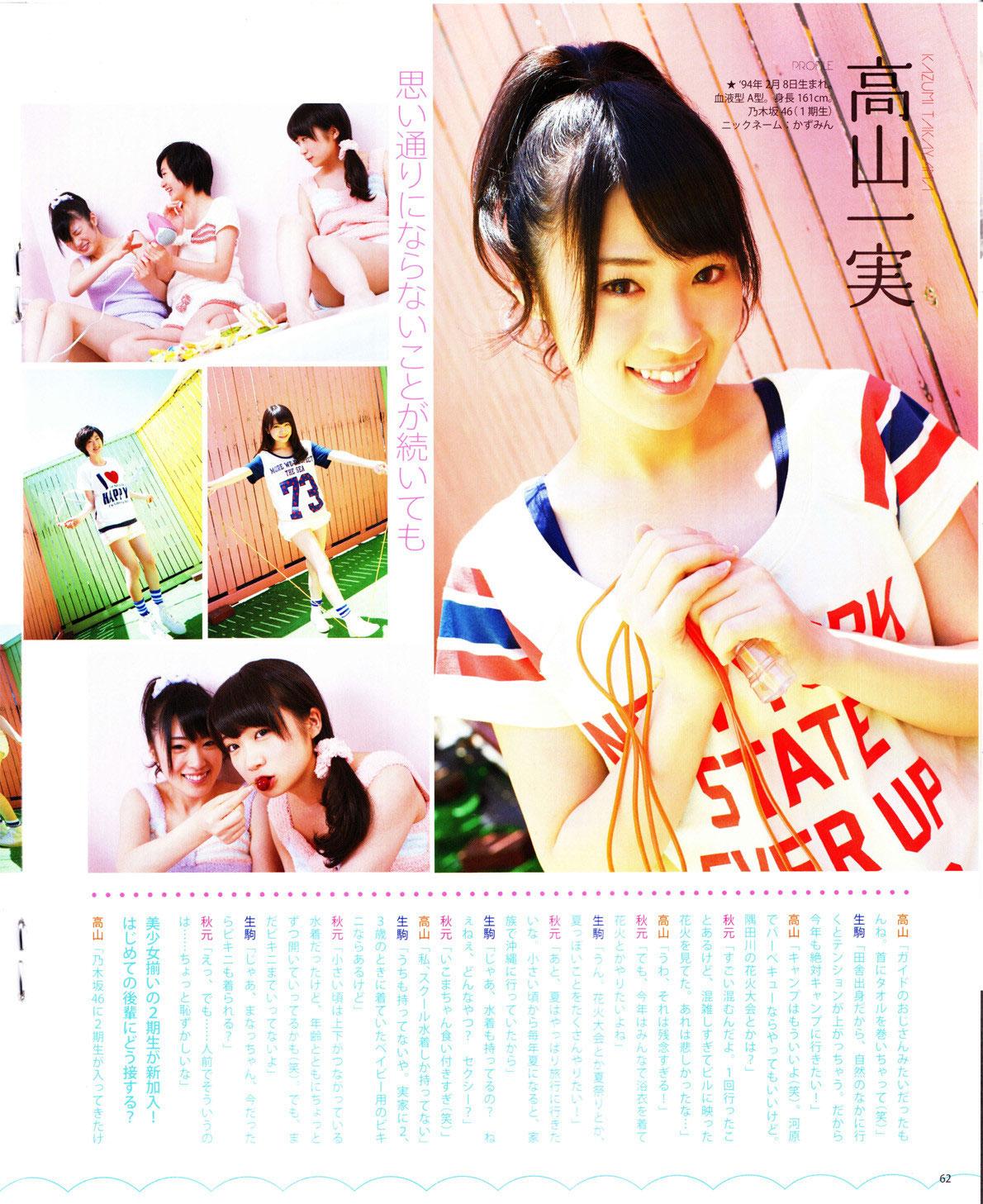 Nogizaka46 Kazumi Takayama Japanese Bomb Magazine
