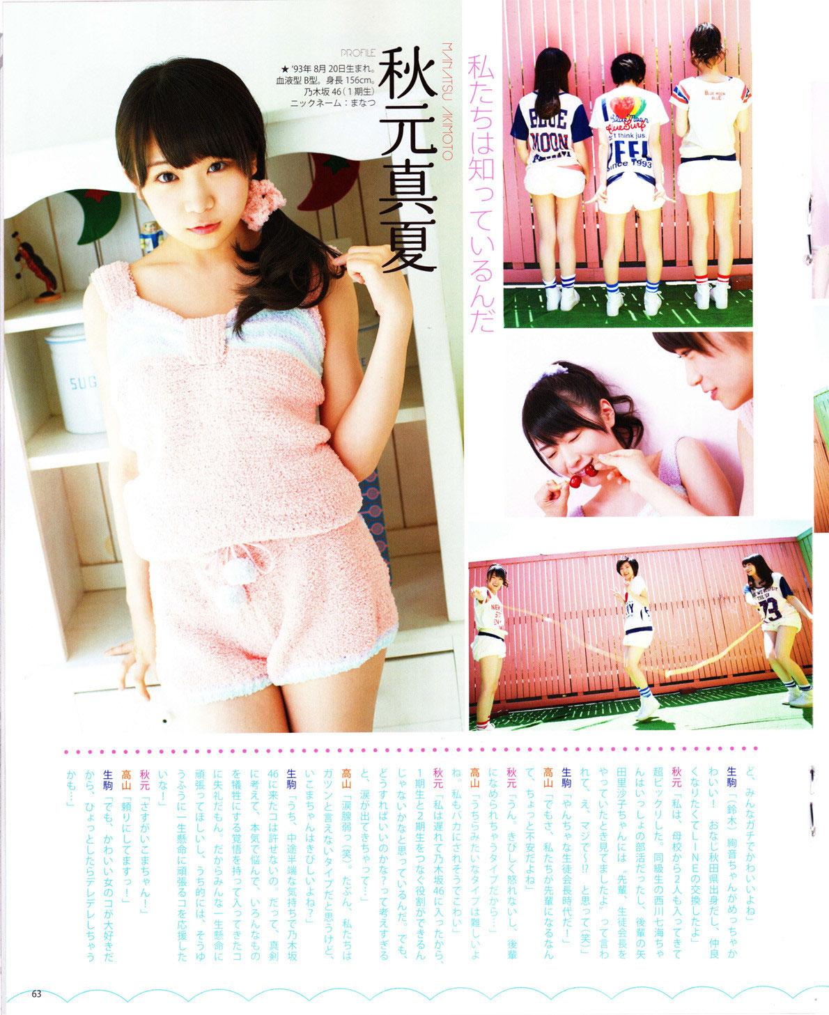 Nogizaka46 Manatsu Akimoto Japanese Bomb Magazine