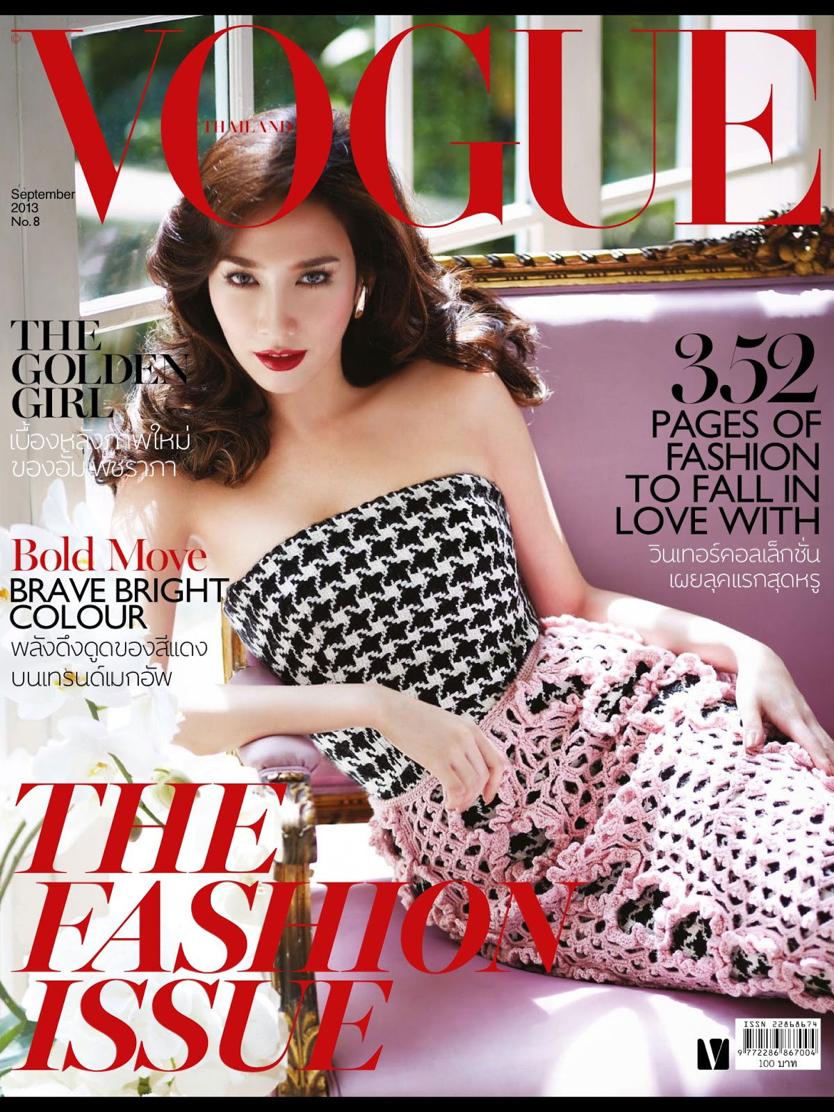 Aum Patcharapa Vogue Thailand Magazine