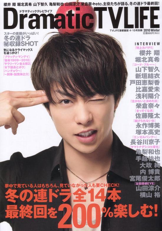Sho Sakurai Dramatic TV Life Magazine cover