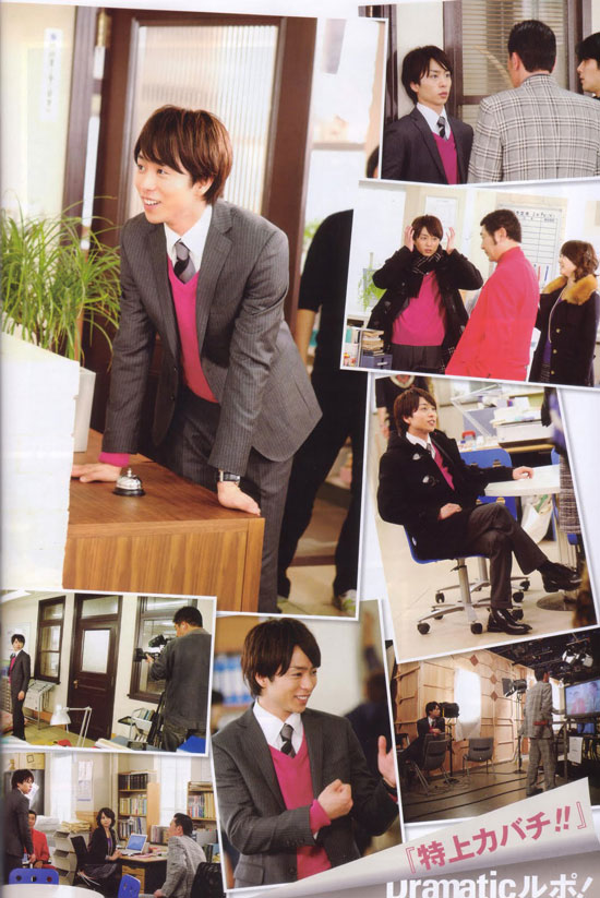 Sho Sakurai Tokujo Kabachi Dramatic TV Life