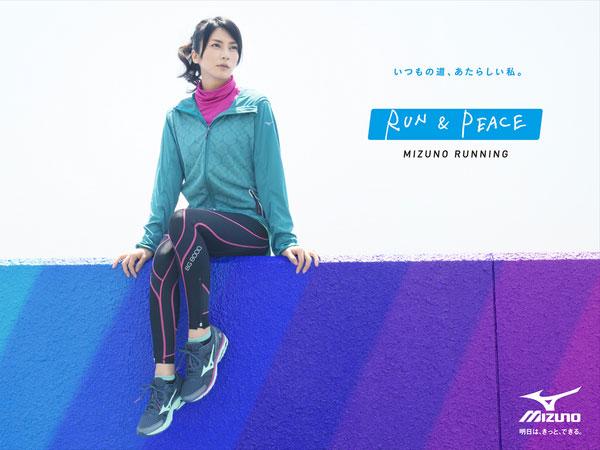 Kou Shibasaki Mizuno 2013 advertisement