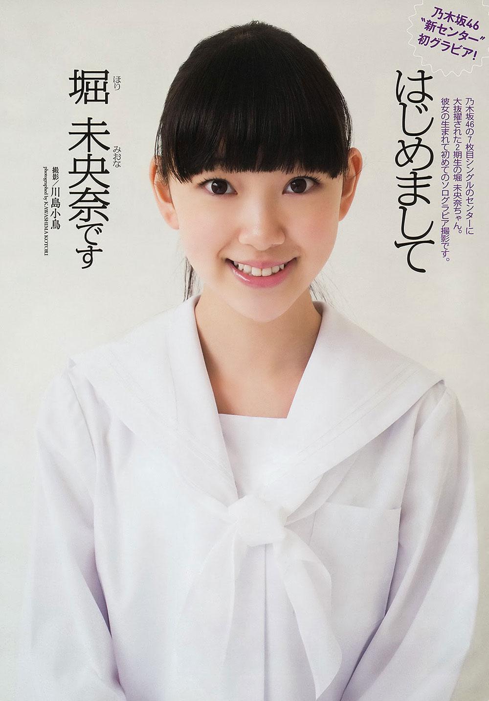 Nogizaka46 Miona Hori WPB Magazine