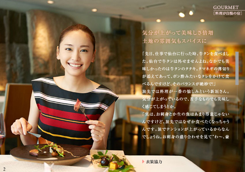 Yui Aragaki Japanese travel magazine