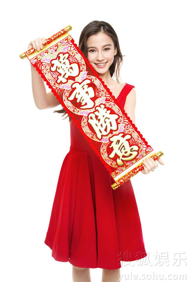 Angelababy Chinese New Horse Year