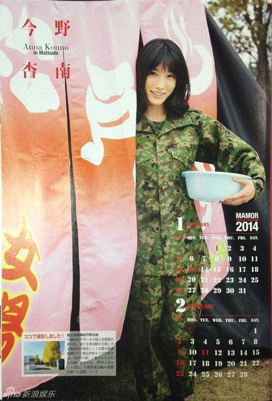 Anna Konno Japanese military calendar 2014