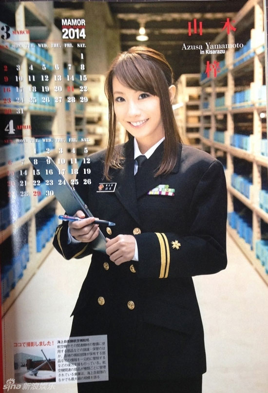 Azusa Yamamoto Japanese military calendar 2014