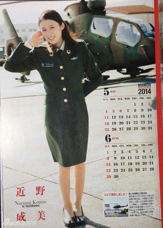 Narumi Konno Japanese military calendar 2014