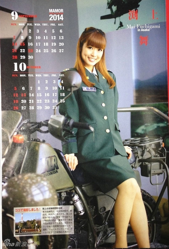 Mai Fuchigami Japanese military calendar 2014