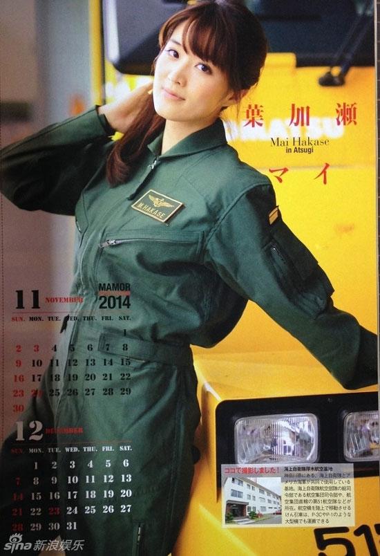 Mai Hakase Japanese military calendar 2014