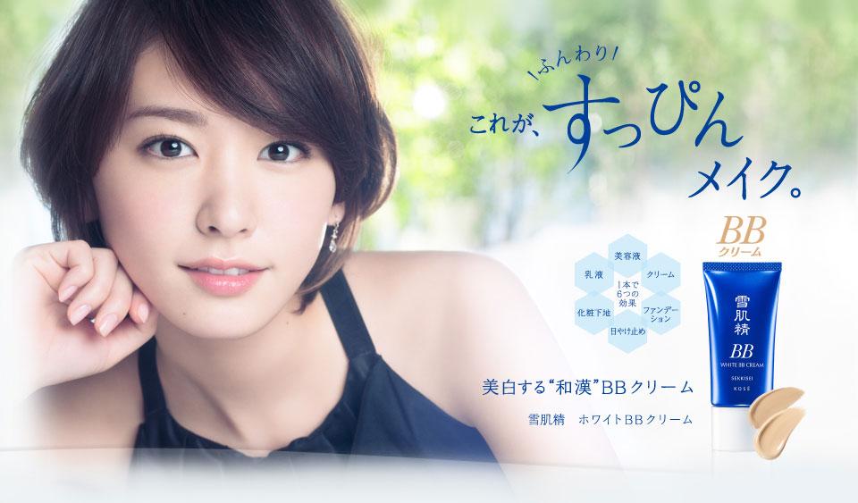 Yui Aragaki KOSE Sekkisei BB Cream