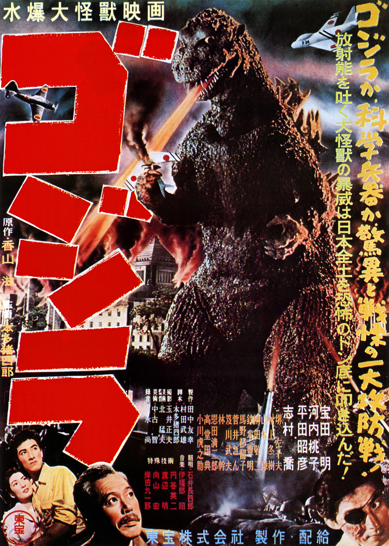 Godzilla 1954 movie poster