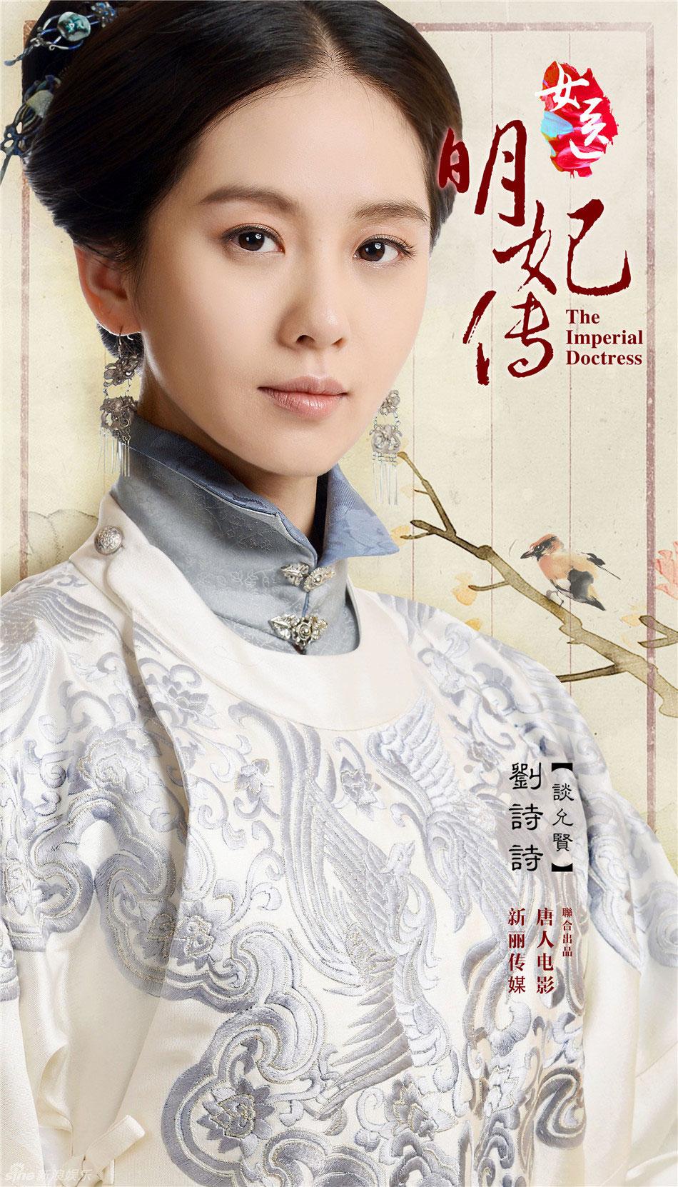 Liu Shishi Imperial Doctress Chinese drama