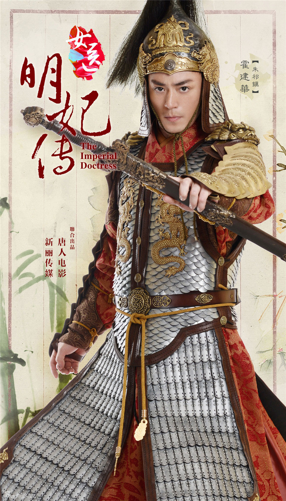 Wallace Huo Imperial Doctress Chinese drama