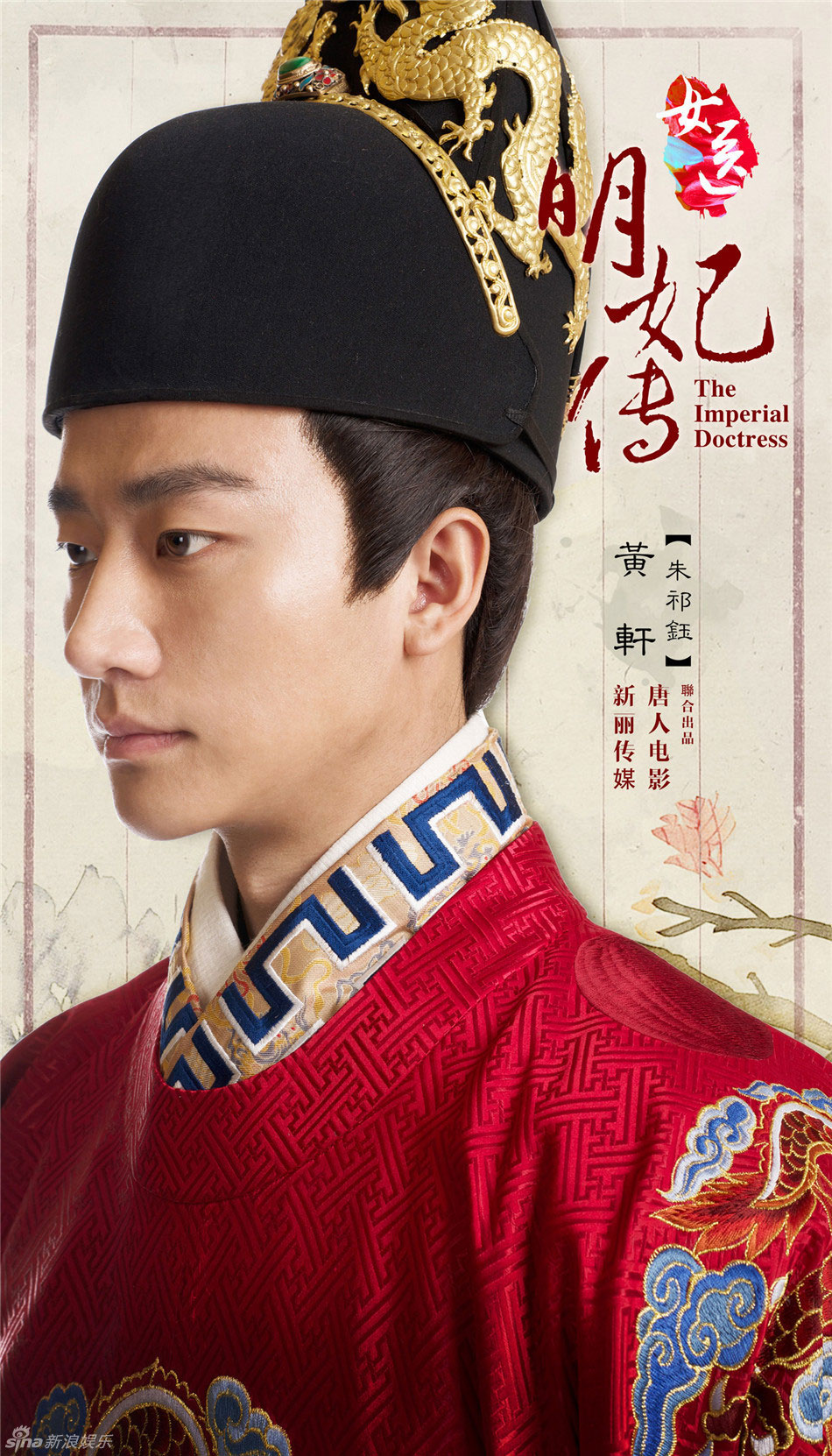 Huang Xuan Imperial Doctress Chinese drama