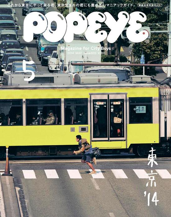 Japanese Popeye Magazine Tokyo cover image