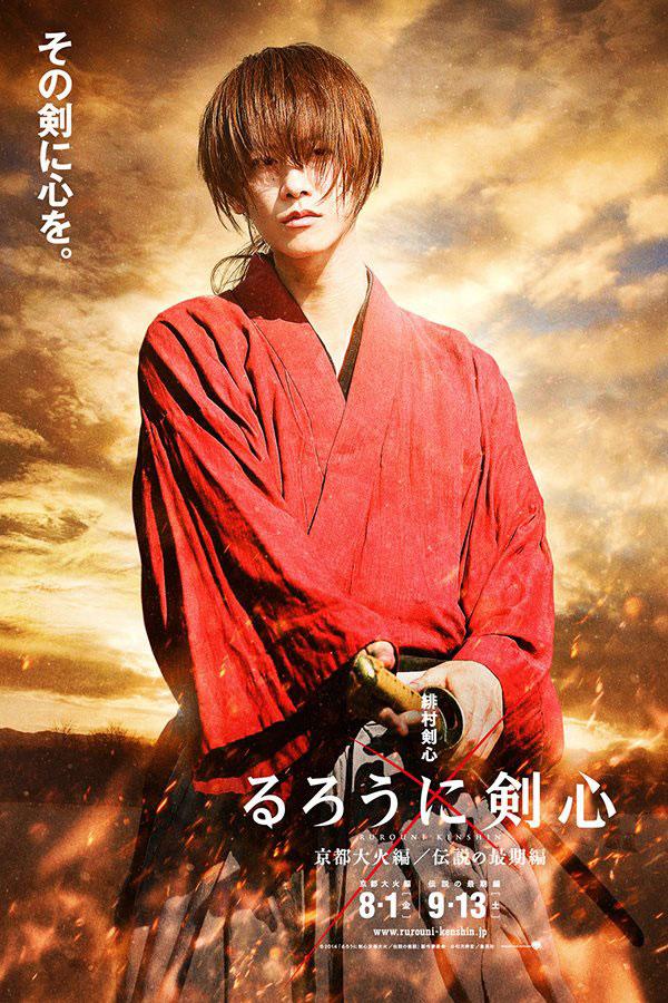 Takeru Satoh in Rurouni Kenshin Kyoto Inferno