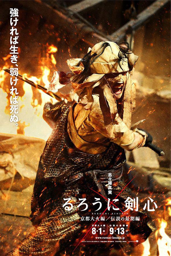 Tatsuya Fujiwara in Rurouni Kenshin Kyoto Inferno