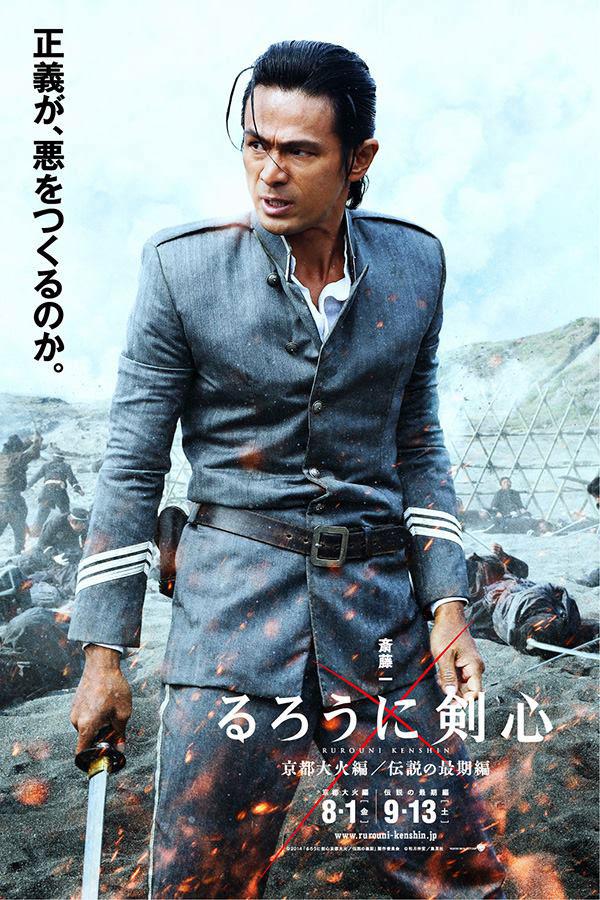 Yosuke Eguchi in Rurouni Kenshin Kyoto Inferno