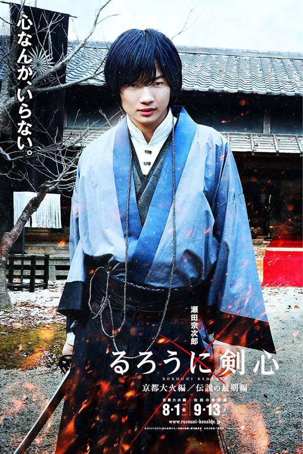 Ryunosuke Kamiki in Rurouni Kenshin Kyoto Inferno