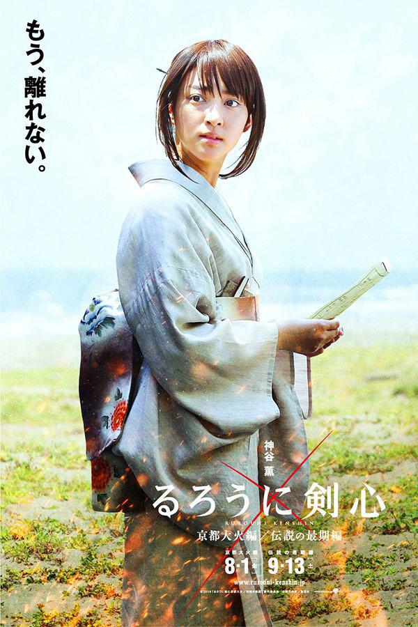 Emi Takei in Rurouni Kenshin Kyoto Inferno