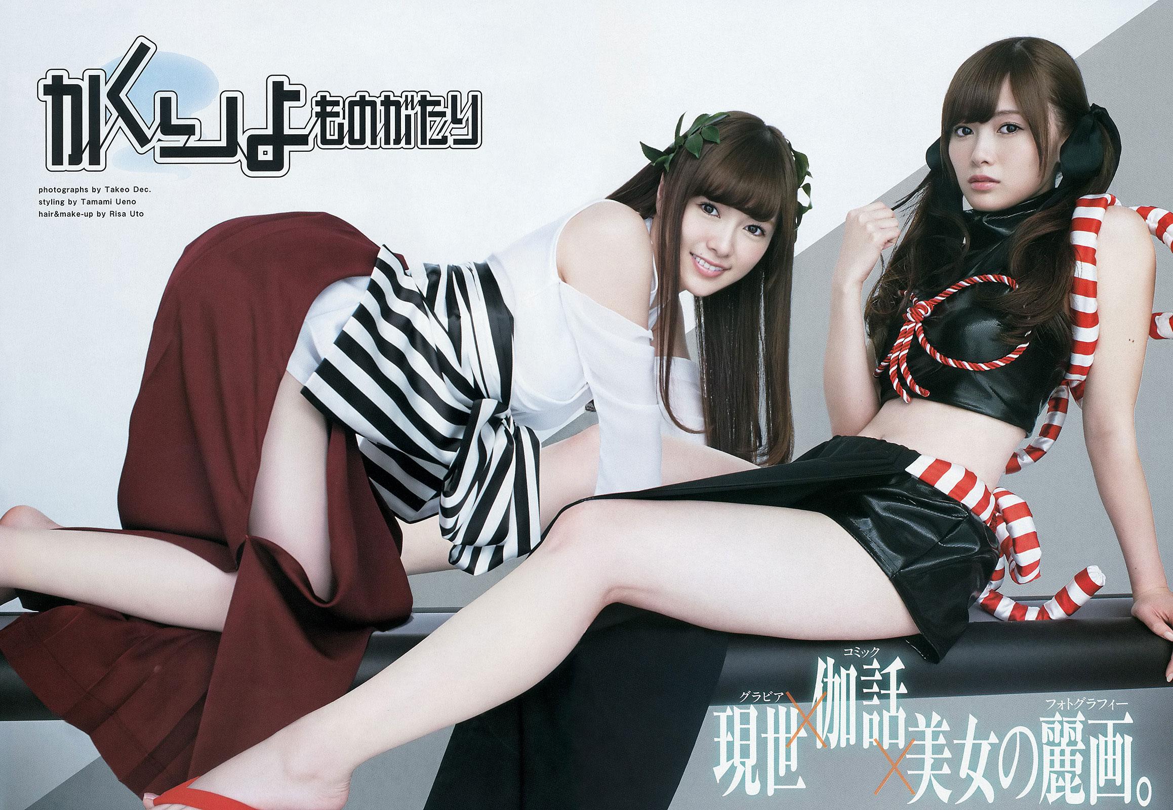 Nogizaka46  Mai Shiraishi Young Jump Magazine