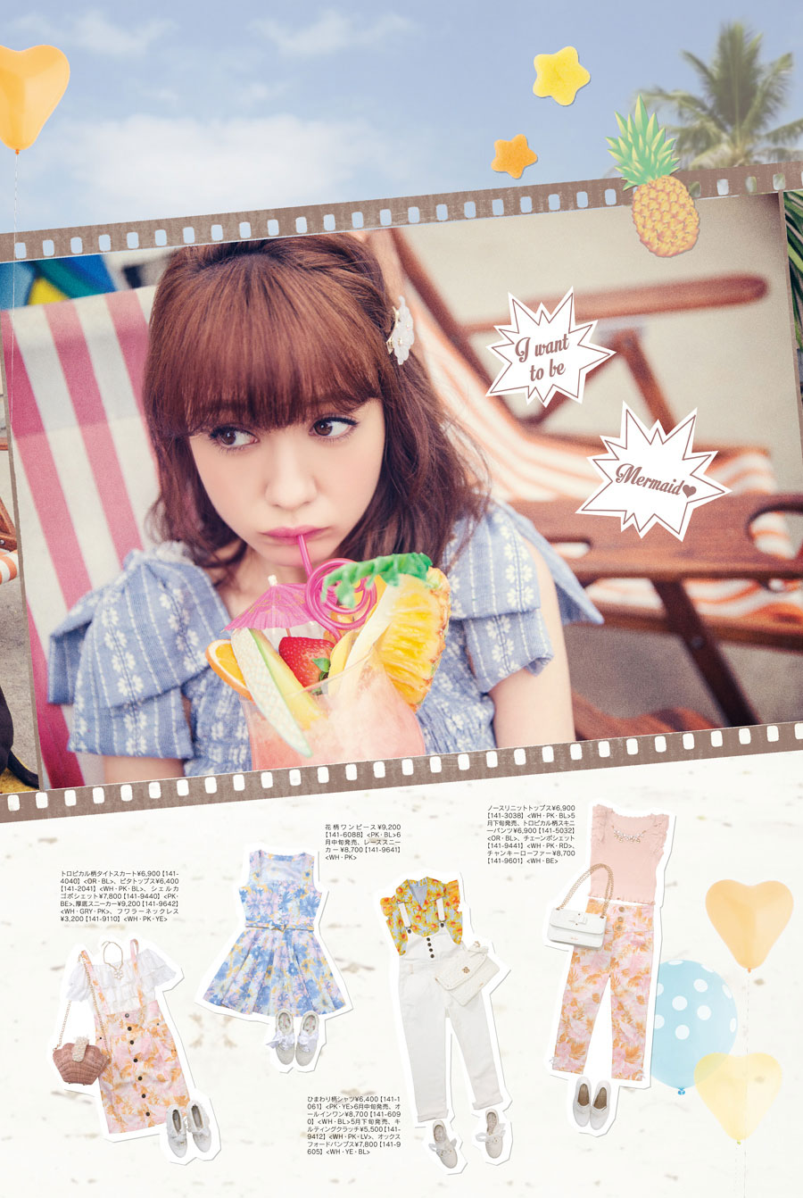 Reina Triendl Liz Lisa Japanese fashion brand