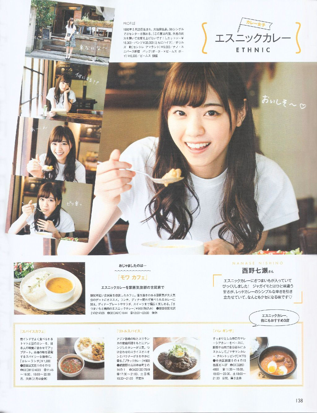 Nogizaka46 Nanase Nishino Men Non-no Magazine