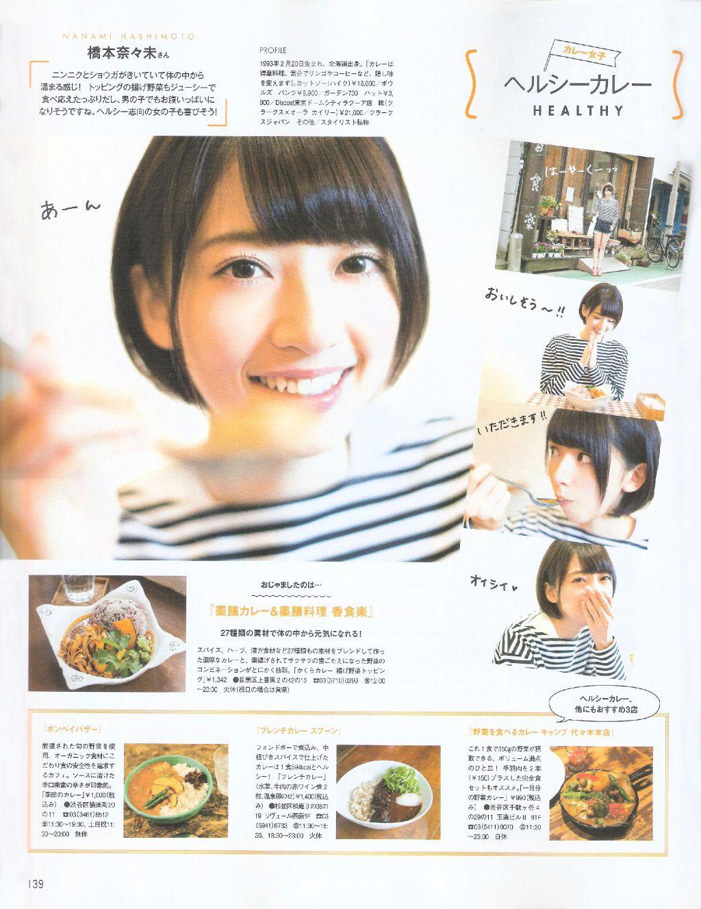 Nogizaka46 Nanami Hashimoto Men Non-no Magazine